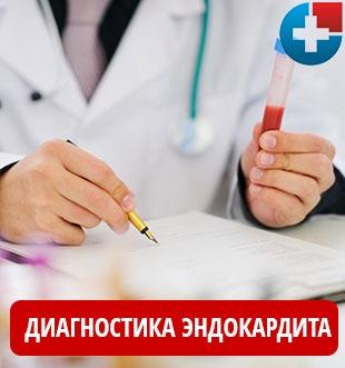 Диагностика инфекционного эндокардита