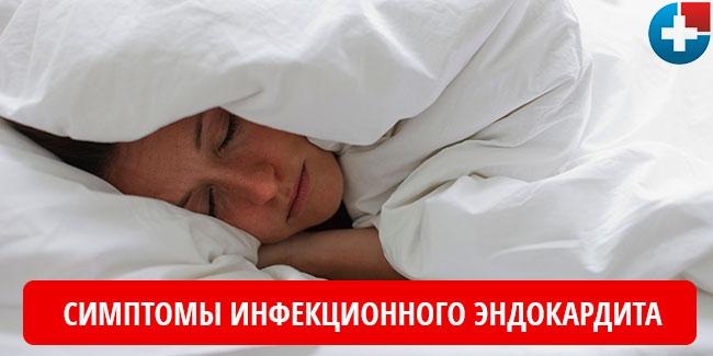 Симптомы инфекционного эндокардита у человека
