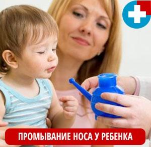 Как лечить сопли в горле у ребенка