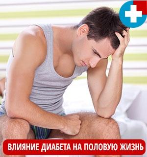 Воздействие диабета на половую функцию