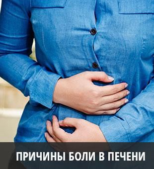 Причины боли в печени у человека