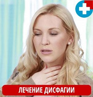 Лечение дисфагии (ком в горле)