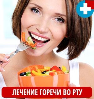 Лечение привкуса горечи во рту