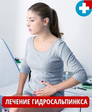 Лечение гидросальпинкса у женщины консервативными методами