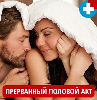 Метод контрацепции - прерванный половой акт не защищает от беременности
