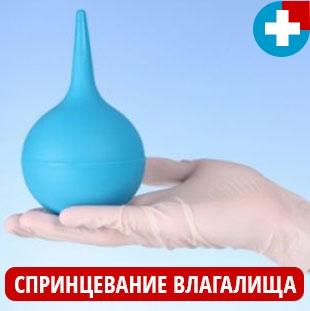 Спринцевание влагалища кислыми растворами - метод контрацепции