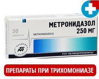Лечение трихомониаза препаратами и местное лечение