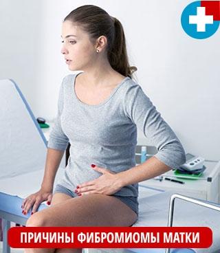 Причины фибромиомы матки
