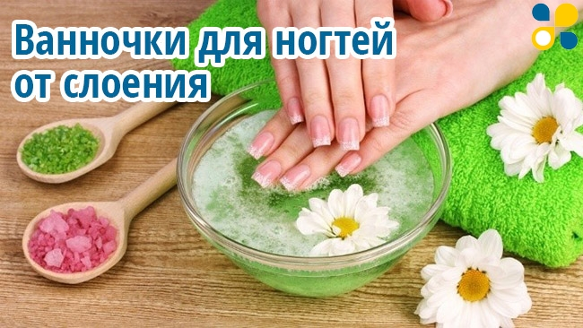 Ванночки для ногтей от слоения могут быть самыми разнообразными и очень полезными.