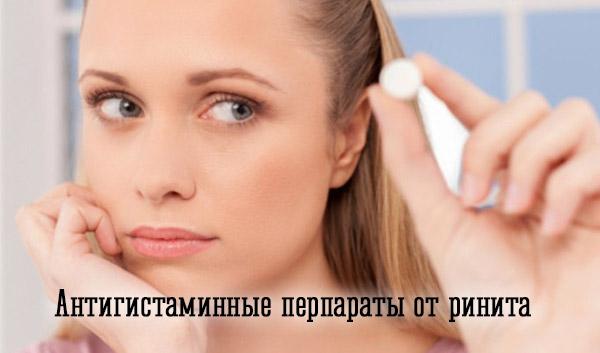 Антигистаминные препараты от ринита