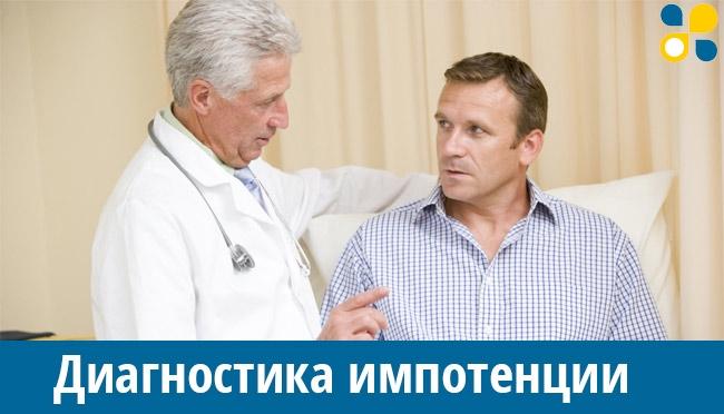 Диагностика импотенции у мужчины проходит в несколько этапов