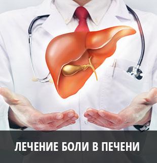 Лечение боли в печени