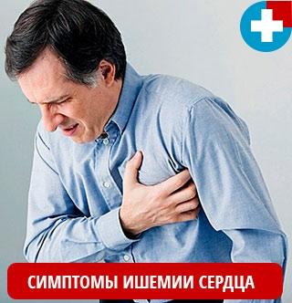 Симптомы ишемии сердца проявляются стенокардией