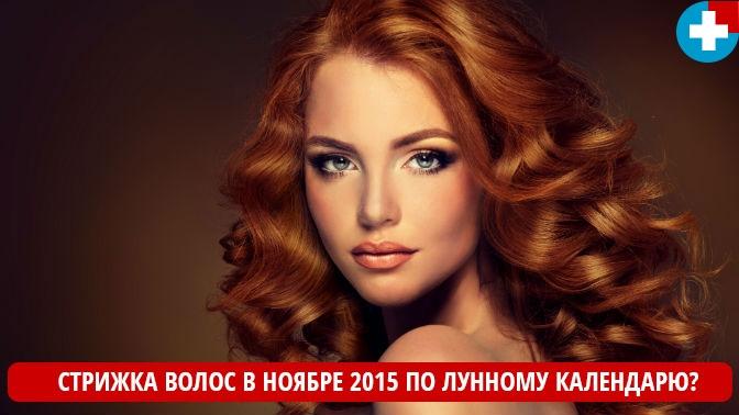 Лунный календарь стрижки волос на ноябрь 2015 - благоприятные и неблагоприятные дни