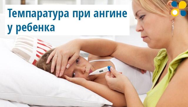 Высокая температура при ангине у ребенка