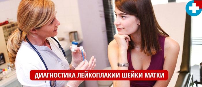 Диагностика лейкоплакии шейки матки у женщины