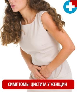 Геморрагический цистит у женщин - Блог мамы-врача